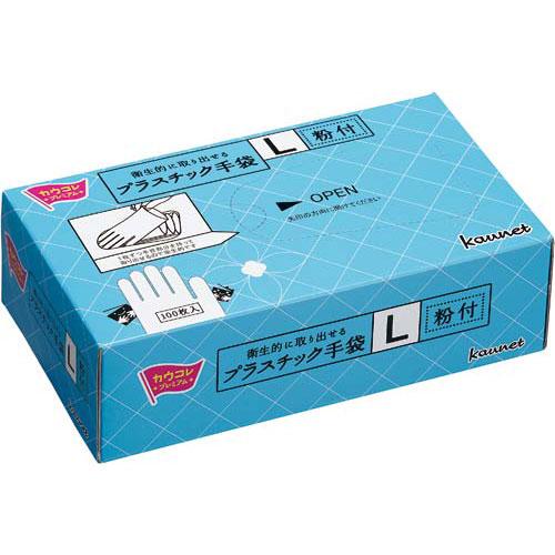 「カウコレ」プレミアム 衛生的に取り出せるプラ手袋 粉付L 100枚×30