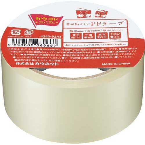「カウコレ」プレミアム 音が出にくいPPテープ 幅48mm×50m100巻 梱包 梱包資材 テープ 引っ越し 引越し 梱包テープ 粘着テープ PPテープ 作業用品 生活雑貨 まとめ買い カウモール