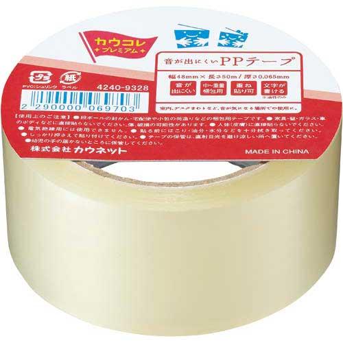 美品 商品合計金額3000円 税込 以上送料無料 カウコレ プレミアム 音が出にくいPPテープ 厚手 1巻 売買 50m巻