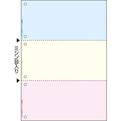 ヒサゴ マルチプリンタ帳票 A4カラー3面6穴 1200枚