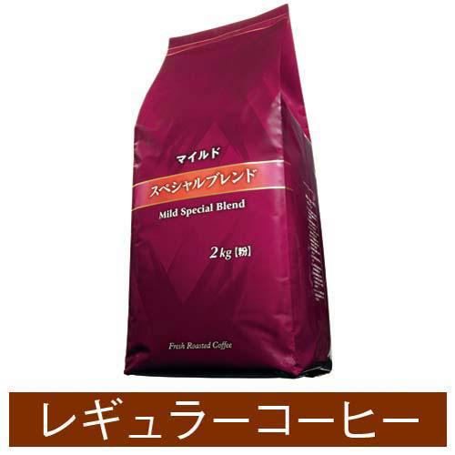 サンパウロコーヒー マイルドスペシャルブレンド 2kg入×3