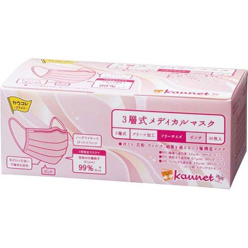 カウネット 3層式メディカルマスク ピンク 50枚×60箱