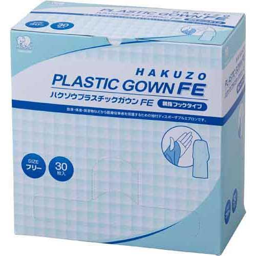 ハクゾウメディカル プラスチックガウンFE親指フックタイプ30枚×10