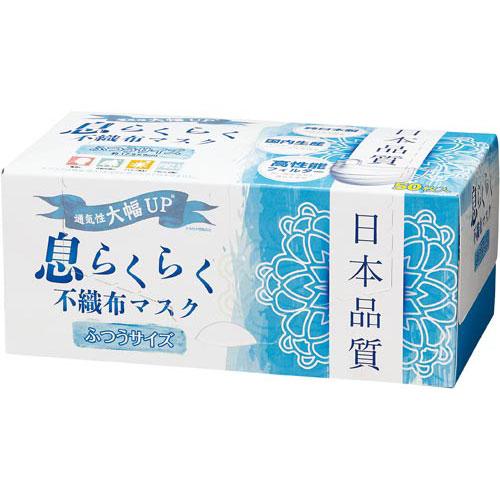アズフィット 日本品質 息らくらく不織布マスク 50枚×40箱