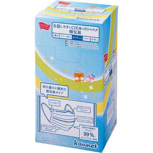 「カウコレ」プレミアム 会話しやすい口元ゆったりマスク個包装40枚×50箱