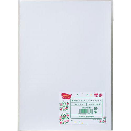 「カウコレ」プレミアム 書き消しできるホワイトボードラベル 3枚入×10