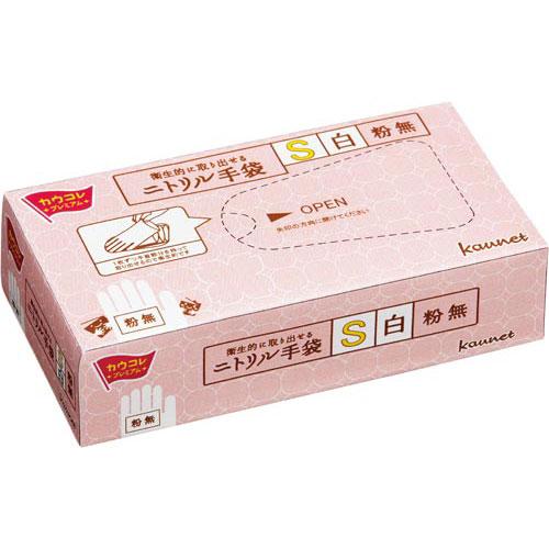 「カウコレ」プレミアム 衛生的に取り出せるニトリル手袋S白100枚×30箱
