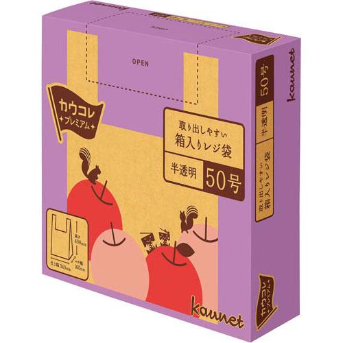 「カウコレ」プレミアム 取り出しやすい箱入りレジ袋 50号 半透明 8箱