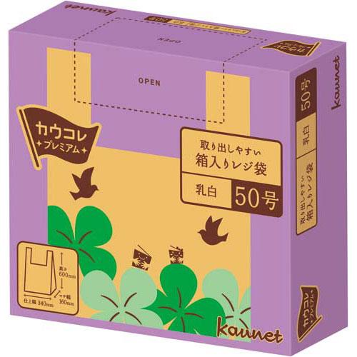 「カウコレ」プレミアム 取り出しやすい箱入りレジ袋 50号 乳白 8箱