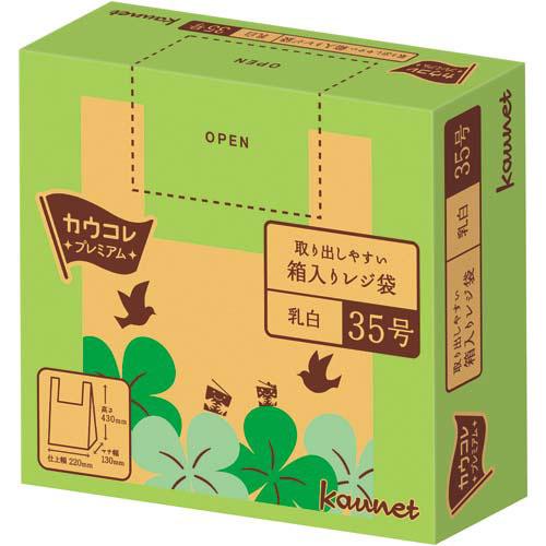 「カウコレ」プレミアム 取り出しやすい箱入りレジ袋 35号 乳白 16箱