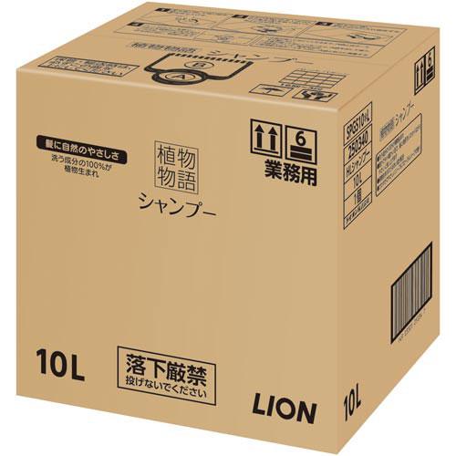 ライオンハイジーン 植物物語 シャンプー 業務用 10L