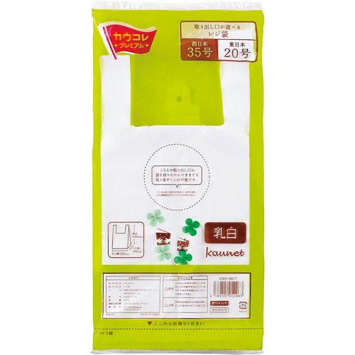 「カウコレ」プレミアム 取り出し口が選べるレジ袋 乳白35号100枚×40