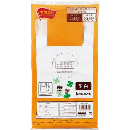 「カウコレ」プレミアム 取り出し口が選べるレジ袋 乳白40号100枚×40
