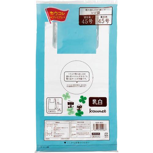 「カウコレ」プレミアム 取り出し口が選べるレジ袋 乳白45号100枚×30