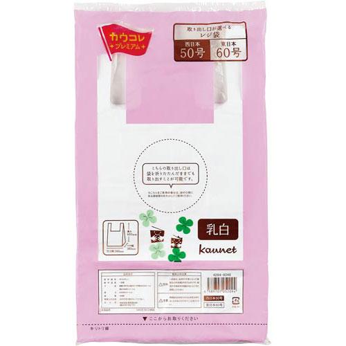 「カウコレ」プレミアム 取り出し口が選べるレジ袋 乳白50号100枚×20