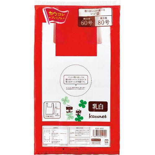「カウコレ」プレミアム 取り出し口が選べるレジ袋 乳白60号100枚×12
