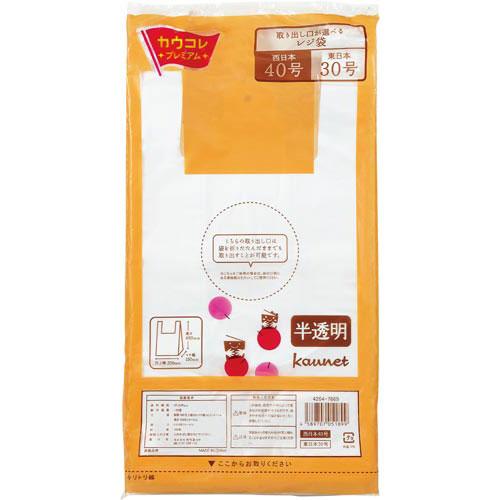 「カウコレ」プレミアム 取り出し口が選べるレジ袋半透明40号100枚×40
