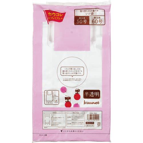 「カウコレ」プレミアム 取り出し口が選べるレジ袋半透明50号100枚×20