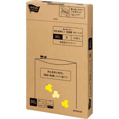 「カウコレ」プレミアム 再生原料入り低密度ポリバッグ90L黒100枚×3