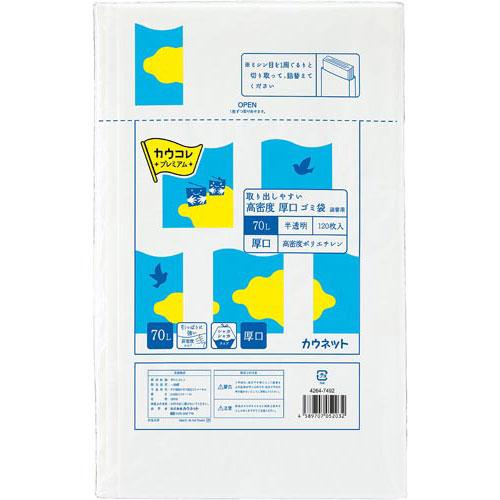 「カウコレ」プレミアム 取り出しやすいHD厚口ゴミ袋詰替70L120枚×3