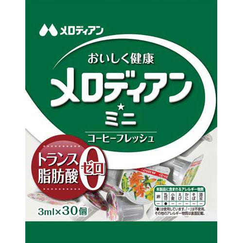 スーパーセール 商品合計金額3000円 人気ブレゼント 税込 以上送料無料 メロディアン ミニ 3ml 30個入×4 コーヒー用ミルク 3ml×30個×4