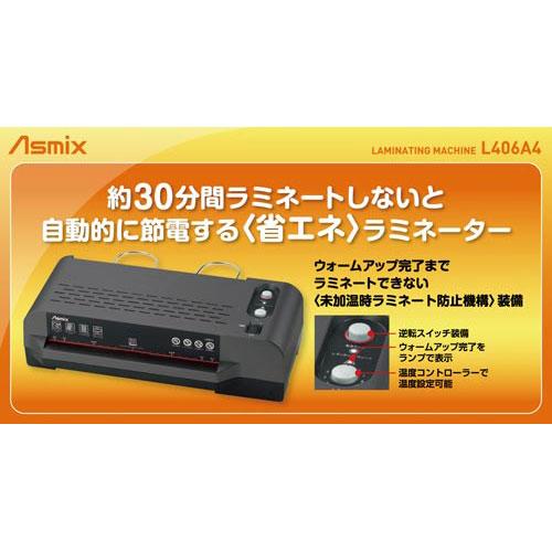 アスカ 4ローラーラミネーター L406A4 A4サイズ