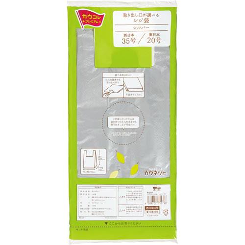 「カウコレ」プレミアム 取出し口が選べるレジ袋シルバー35号100枚×20