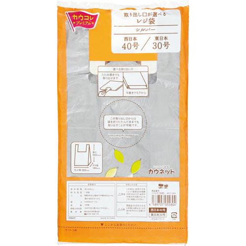 「カウコレ」プレミアム 取出し口が選べるレジ袋シルバー40号100枚×20