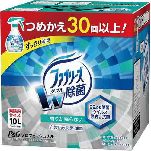 P&G ファブリーズ ダブル除菌 業務用詰替 10L