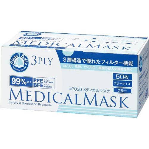 川西工業 メディカルマスク 3PLY ブルー 50枚×40箱