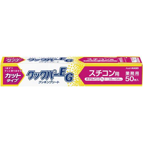旭化成ホームプロダク 業務用クックパーEGスチコン用 50枚入×20