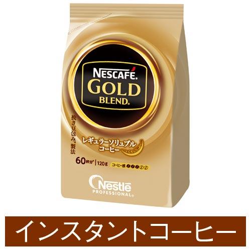 ネスレ日本 ネスカフェ ゴールドブレンド 袋 120g入×12