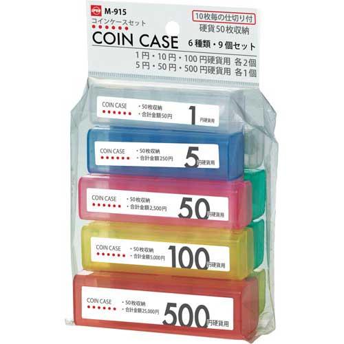 商品合計金額3000円 安心と信頼 日本未発売 税込 以上送料無料 6種9個パック オープン工業 コインケース