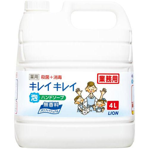 ライオンハイジーン キレイキレイ薬用泡ハンドソープ 無香料 4L×3