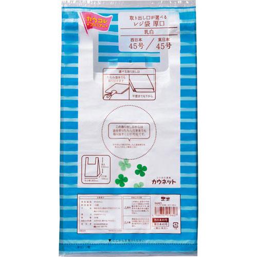「カウコレ」プレミアム 取り出し口が選べるレジ袋厚口45号100枚×15