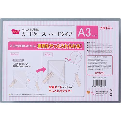 「カウコレ」プレミアム 出し入れ簡単カードケース ハードタイプA3×100