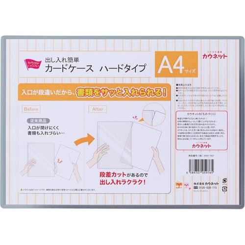 「カウコレ」プレミアム 出し入れ簡単カードケース ハードタイプA4×100