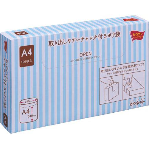 「カウコレ」プレミアム 取り出しやすいチャック付ポリ袋A4 100枚×15