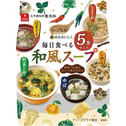 商品合計金額3000円 特価キャンペーン 税込 好評受付中 以上送料無料 毎日食べる和風スープセット5食 アスザックフーズ