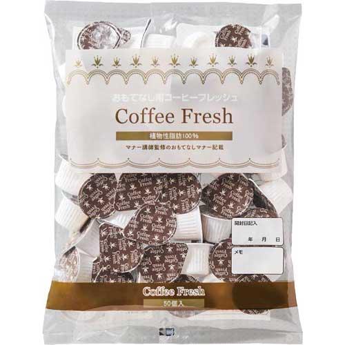 商品合計金額3000円 税込 以上送料無料 安値 注文後の変更キャンセル返品 カウコレ プレミアム おもてなし用コーヒーフレッシュ4.5ml50個入