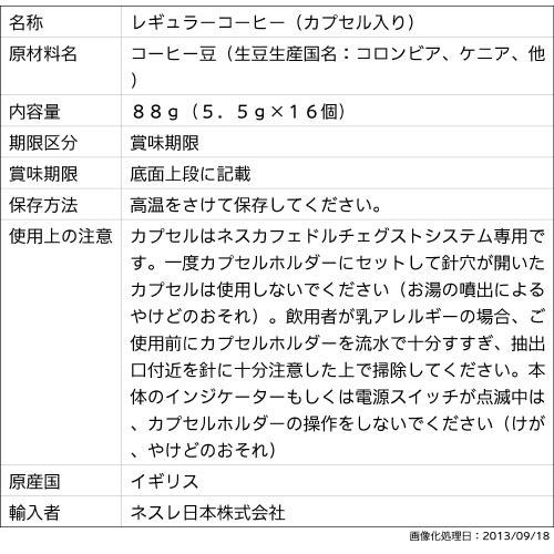 16杯雀巢日本doruchiegusutokapuserumairudoburendo