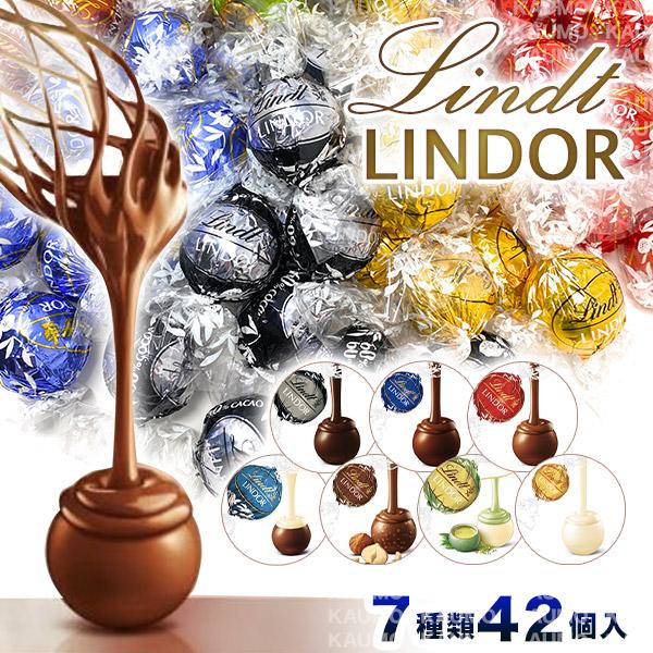スピード対応 全国送料無料 色々な味が楽しい7種類のリンドールをお楽しみください リンツ チョコレート リンドール 7種類 42個 アソート 食品7A42 スイーツ シルバー チョコ 市場 お菓子 ゴールド