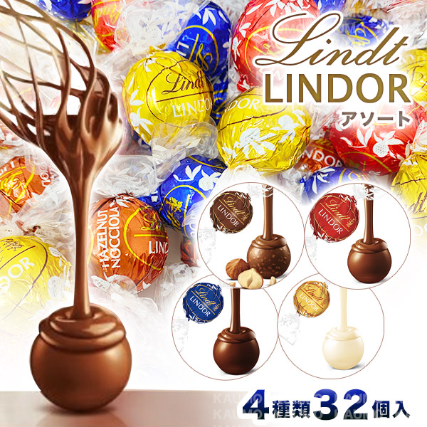 ミルク ダーク ホワイト ヘーゼルナッツ ギフト リンツ チョコレート リンドール 4種類 正規認証品!新規格 スイーツ チョコ 食品A32 アソート 高級 個包装 新作通販 お菓子 32個