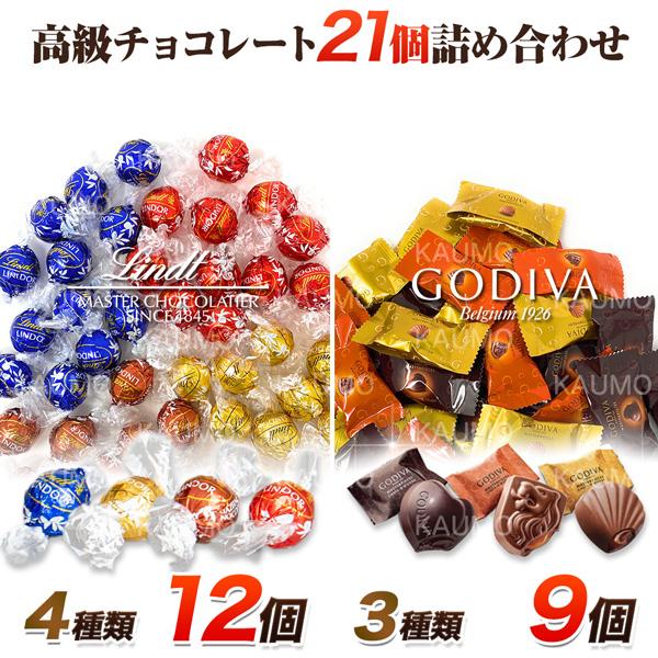 世界中で愛される 高級チョコレートのオリジナル詰め合わせ リンツ ゴディバ チョコレート 高級 詰め合わせ アソート チョコ 食品A12G9 期間限定で特別価格 セット 日本メーカー新品 全7種21個 詰合せ スイーツ 詰合