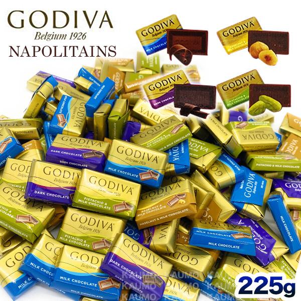シンプルなチョコレートの美味しさを少しずつ楽しめる ゴディバ GODIVA 保障 ナポリタン 225g 約53個入 いよいよ人気ブランド チョコ チョコレート スイーツ N225g お菓子 ギフト プレゼント 食品 高級