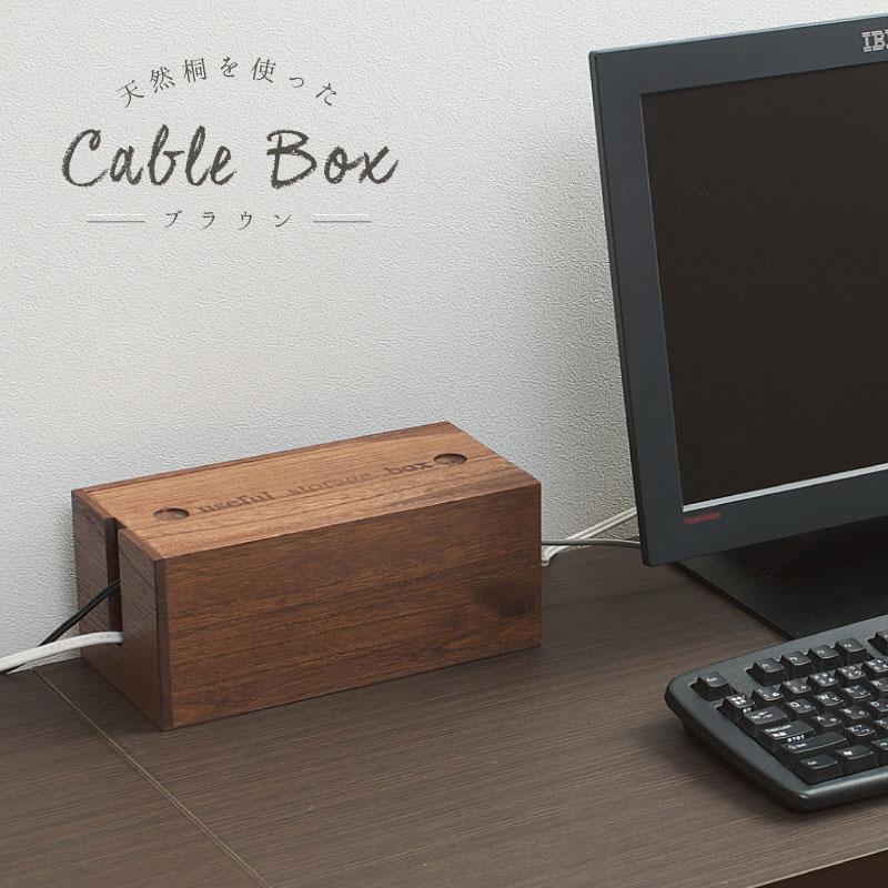 ごちゃつくパソコンやテレビの配線を1つに収納 ほこりをガードしやトラッキングから防止します 19日からポイント最大43.5倍 完成品 日本製 桐ケーブルボックス ミニ 幅12×奥行25×高さ12.5cm タイムセール コード収納 即納 コードボックス 桐ケース コンセント 延長コード iw-0010 ブラウン おしゃれ 目隠し 配線 北欧 ナチュラル 整理整頓 iw-0012 ディスプレイ 電源タップ
