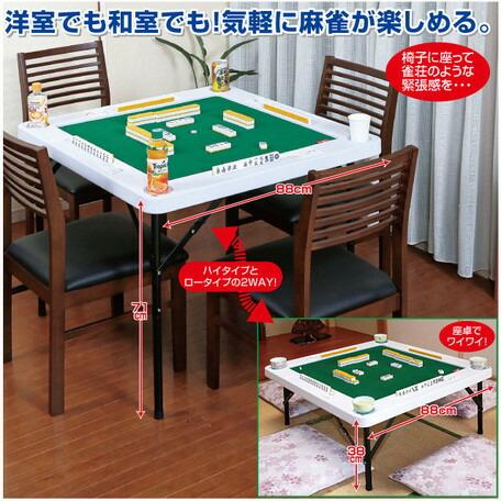 【送料無料】折りたたみ式 高さ調節できる麻雀テーブル 麻雀卓 センターテーブル