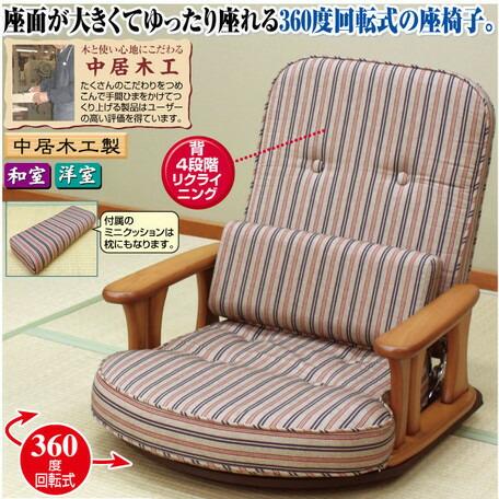 超爆安 【送料無料】日本製 360度回転 <中居木工>あぐらもかけるゆったり肘付き回転座椅子 360度回転, 三重町:7c9b7eb0 --- canoncity.azurewebsites.net