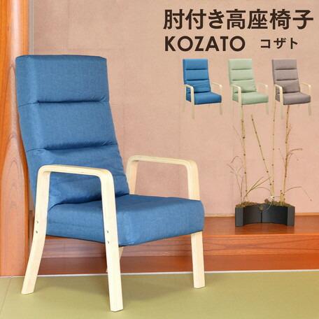 毎月18日はポイント最大4倍/【送料無料】【コザト】ハイバック仕様 脚付き6段リクライニングチェア 座面高さ39cm 高座椅子 脚付き座椅子
