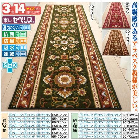 3980円(税込)以上で送料無料/日本製 抗菌・防臭加工アラベスク柄廊下敷 65×540cm カーペット・絨毯 じゅうたん